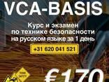 VCA Kursusкурс по технике безопасности - photo 3