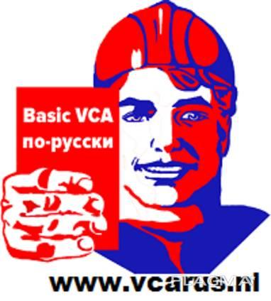 Онлайн обучение B VCA на русском